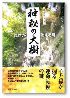 『神秘の大樹 第1巻 偶然が消える時』