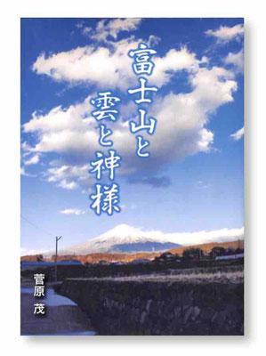 書籍『富士山と雲と神様』