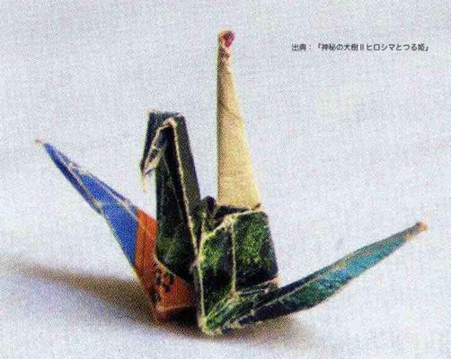 平成5年8月6日、元安橋の上で発見された一羽の折鶴。この折り鶴を開いた正方形の一辺は7センチあまり。実物は非常に小さい。写真の出典は『神秘の大樹・第二巻・ヒロシマとつる姫』