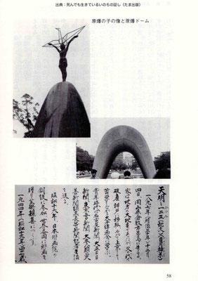天に折鶴を掲げる「原爆の子の像」と「原爆慰霊碑」(ともに広島平和公園)。毛筆による文章の題名は「天明と秘文(日月神示)」1897年(明治30年)十二月四日、岡山県倉敷市玉島に生まれる。家は地方の大地主であったが、父の代で破産、神戸に移転、やがて上京して苦学しながら大平洋画会に学ぶ。青年時代は名古屋新聞、大正日日新聞、東京毎夕新聞、大本人類愛善新聞編集長など新聞記者生活を送る。昭和16年、日本俳画院の創設に参加、世界各国に俳画を贈り芸術親善につくす。」と書いてある。出典:『死んでも生きているいのちの証し』