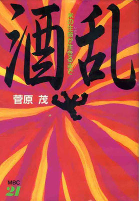 自分史『酒乱/米の生命が生きるまで』この著者の第一作。赤裸々ないのちの叫び。印象的なカバーに違わぬ内容。
