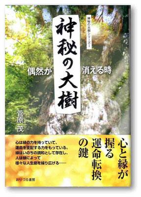 書籍『神秘の大樹 第一巻 偶然が消える時』