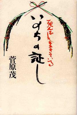 『死んでも生きているいのちの証し』の表紙。岡本天明氏と一羽の折鶴との「出会い」前後のことが記されている。表紙の稲穂は、この本と著者夫妻を象徴する存在。