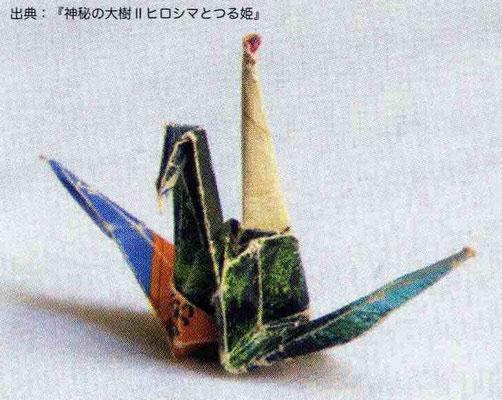 平成5年8月6日、元安橋の上で発見された小さな折鶴。天明絵画展会場を出た山形の夫妻は、広島平和公園の原爆の子の像から最も近い橋の上で一羽の折鶴を見つけ拾い上げた。カラフルな外観。開いたとき正方形の一辺が7センチ4ミリというから、小さな姿が想像される。出典は『神秘の大樹Ⅱヒロシマとつる姫』