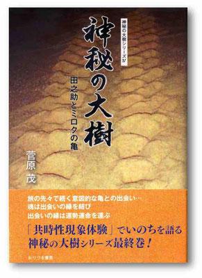 書籍『神秘の大樹 第四巻 田之助とミロクの亀』