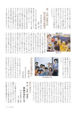 山陽民藝261号 P.3
