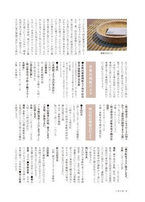 山陽民藝261号 P.4