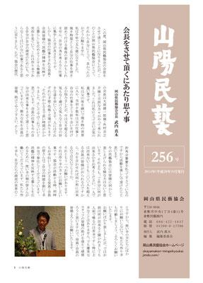 山陽民藝256号 P.1