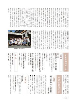 山陽民藝257号 P.4