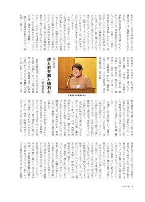 山陽民藝259号 P.2