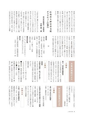 山陽民藝258号 P.4