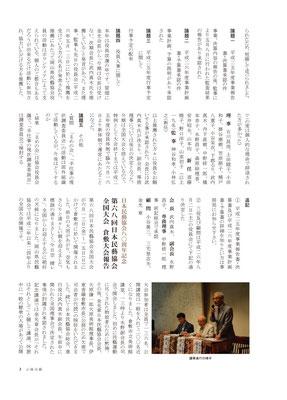 山陽民藝256号 P.3