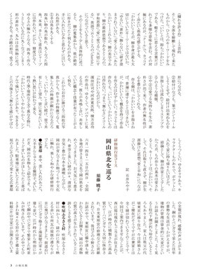 山陽民藝257号 P.3