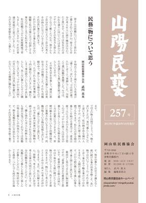 山陽民藝257号 P.1