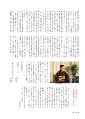 山陽民藝256号 P.4