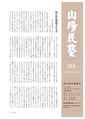山陽民藝261号 P.1