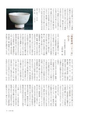 山陽民藝260号 P.3