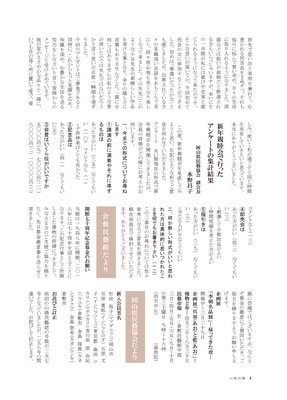 山陽民藝259号 P.4