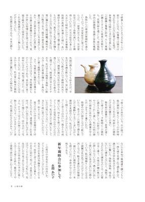 山陽民藝259号 P.3