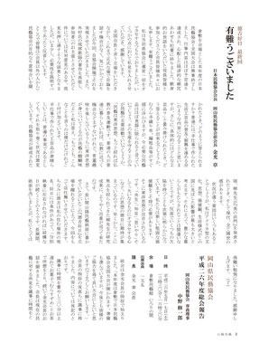 山陽民藝256号 P.2
