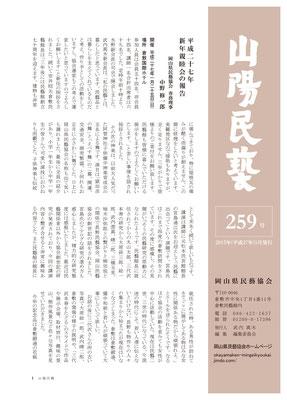 山陽民藝259号 P.1
