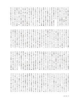 山陽民藝261号 P.2