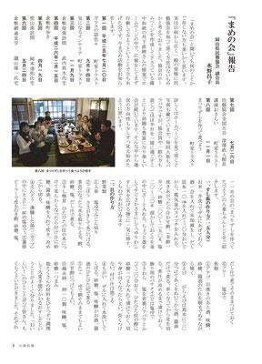山陽民藝258号 P.3