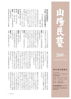 山陽民藝260号 P.1