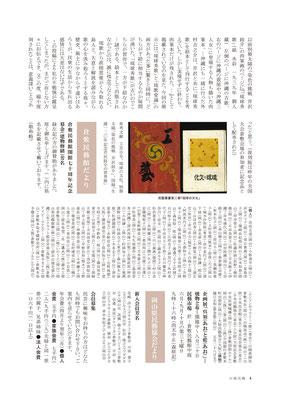 山陽民藝260号 P.4