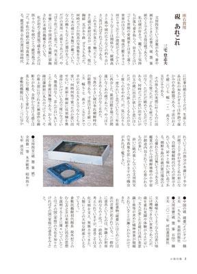 山陽民藝258号 P.2
