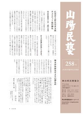山陽民藝258号 P.1