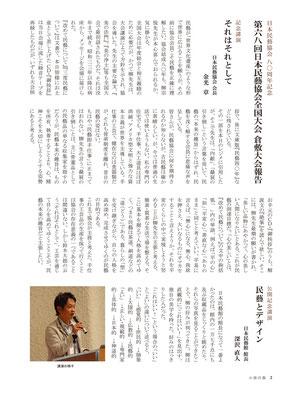 山陽民藝257号 P.2