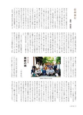 山陽民藝260号 P.2