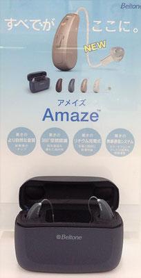 メガネのおくやま 補聴器