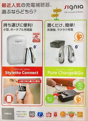充電補聴器
