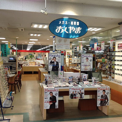 紫波ナックス店 ハズキルーペ