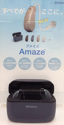 Amaze(アメイズ)補聴器