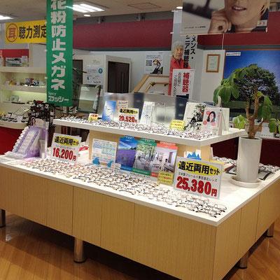 紫波ナックス店 遠近両用メガネセットコーナー