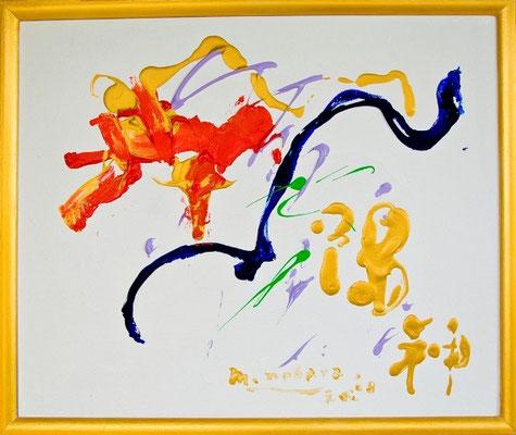 太陽神13  Sun God 13, 2008 40 x 48 cm Acrylic on canvas