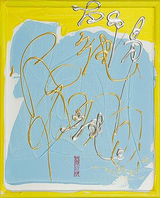 太陽神108  Sun God 108, 2009 48.2 x 40.6 cm Acrylic on canvas