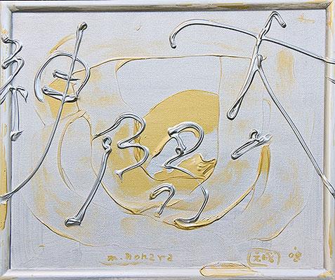太陽神59  Sun God 59, 2008 40 x 48 cm Acrylic on canvas