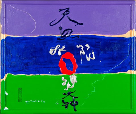 太陽神130  Sun God 130, 2010 40 x 48 cm Acrylic on canvas