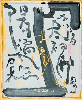 太陽神78  Sun God 78, 2009 48 x 40 cm Acrylic on canvas