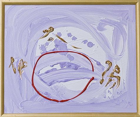太陽神20  Sun God 20, 2008 40 x 48 cm Acrylic on canvas