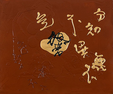 心経 Heart Sutra, 2017, 60.6 x 72.7 cm Acrylic and acrylic spray on canvas