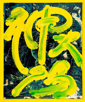 太陽神85  Sun God 85, 2009 48 x 40 cm Acrylic on canvas