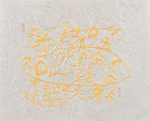 心経 Heart Sutra, 2012, 65 x 80 cm Acrylic on canvas