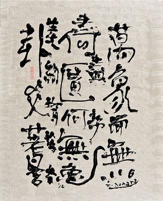 心経 Heart Sutra, 2012, 80 x 65 cm Acrylic on canvas