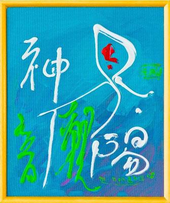 太陽神40  Sun God 40, 2008 48 x 40 cm Acrylic on canvas