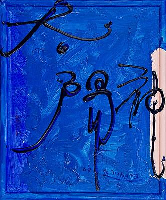 太陽神104  Sun God 104, 2009 48.2 x 40.6 cm Acrylic on canvas